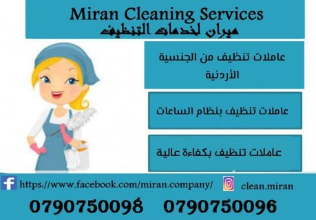 عاملات للتنظيف و التعقيم  للمنازل و المكاتب و الشركات