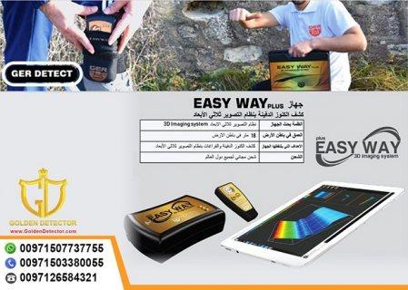جهاز ايزي واي سمارت | EASY WAY SMART لكشف الذهب