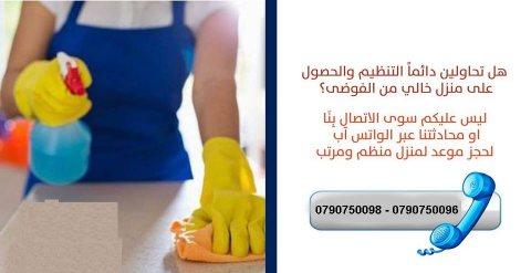 مؤسسة ميران لتوفير خدمة تنظيف و ترتيب المنازل يومي
