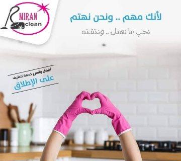 مؤسسة ميران لتأمين خدمة التنظيف والترتيب اليومي الشامل