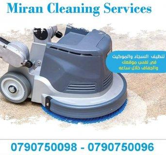 تنظيف شامل و تعقيم لاطقم الكنبايات والجلسات والسجاد والخزانات