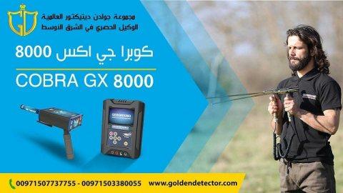 جهازكوبرا جي اكس 8000 بالتكنولوجيا الألمانية الاقوى والاحدث