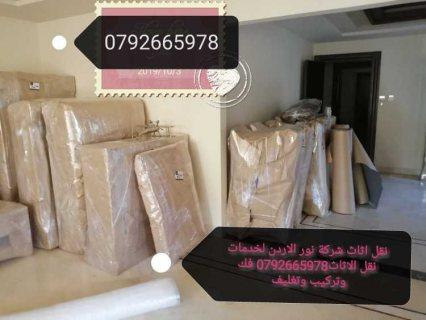 شركات نقل الاثاث في عمان 0792665978 فك وتركيب وتغليف