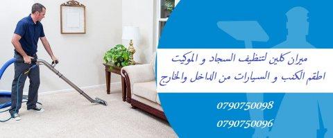 تنظيف شامل  لاطقم الكنبايات والجلسات والسجاد والخزانات