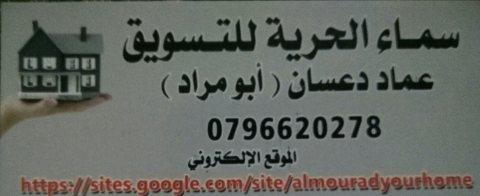 اراضي داخل التنظيم في عمان للبيع والاستثمارالعقاري