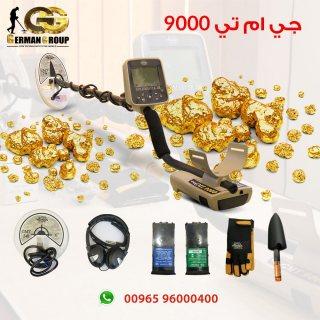 جي ام تي 9000 فى الاردن | جهاز كشف الذهب الاحدث