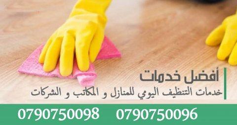 تأمين عاملات لخدمة التنظيف والترتيب اليومي الشامل