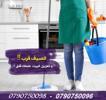 لدينا من اجلكم عاملات تنظيف و تعقيم لكافة الاعمال اليومية