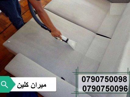 تنظيف شامل  لاطقم الكنب والجلسات والسجاد والخزانات والسيارات