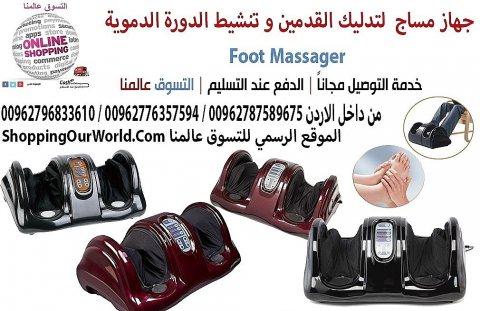 فوت مساج  Foot Massager للقدمين