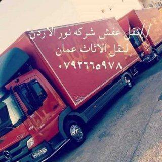 نقل عفش عمان شركة نور الاردن لخدمات نقل الاثاث0792665978 فك /
