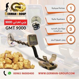 جهاز جي ام تي 9000 الامريكى فى الاردن لكشف الذهب الخام