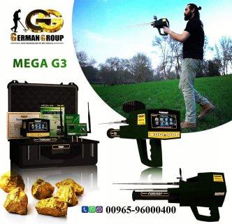 جهاز ميغا جي3 المانى قوى لكشف الذهب فى الاردن