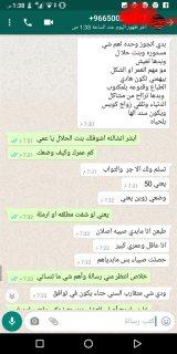 سعودي خمسيني يبحث عن زوجة متدينة محافظة للتواصل مع وسيط0788721986