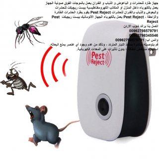 حماية منزلية من الآفات طرد الفئران والحشرات (جهاز طارد للحشرات)