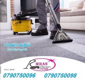 تنظيف كافة المباني وتنظيف السجاد والموكيت بأقل سعر