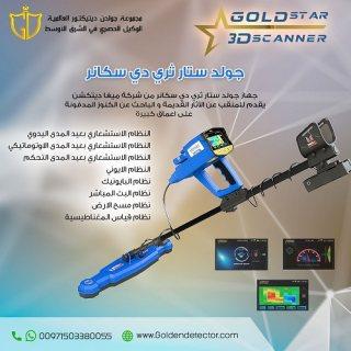 جهاز كشف الذهب جولد ستار التصويري ثلاثي الابعاد | Gold Star 3D Scanner
