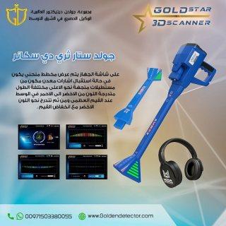 جهاز جولد ستار ثري دي سكانر | افضل اجهزة كشف المعادن 2021