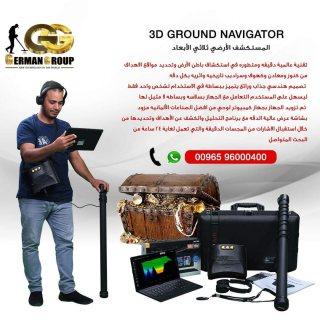 3d ground navigator فى الاردن جهاز كشف الذهب والكنوز