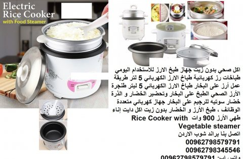 طنجرة الرز بالبخار اكل صحي بدون زيت طريقة استعمال جهاز طبخ الأرز
