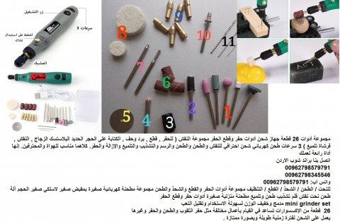 أدوات الحفر الكهربائية (مجموعة أدوات النقش) 26 قطعة جهاز شحن أدوات