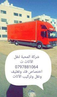خدمات نقل الأثاث....0797881064المحبة ابو بولا