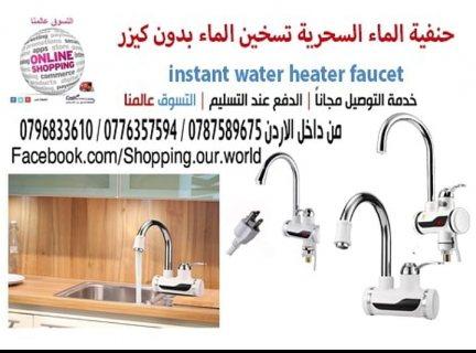حنفية الماء السحرية الفورية تسخين الماء بدون كيزر .