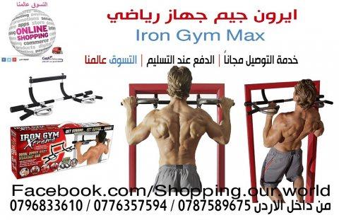 ايرون جيم جهاز رياضي lron Gym Max يوفرلكم الفرصة لاداء انواع متعددة من التمارين