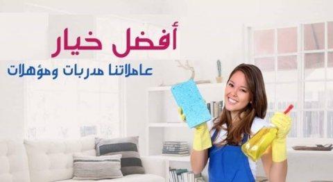 خدمة التنظيف الشامل  لكافة المنازل والمكاتب  بنظام اليومي