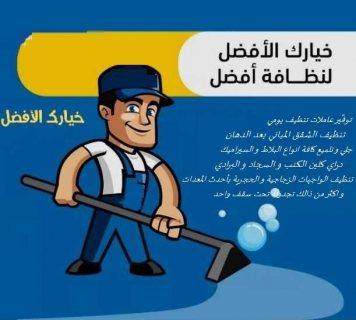 تنظيف شامل للشقق بعد الدهان و جلي البلاط و تنظيف الكنب بالمعدات