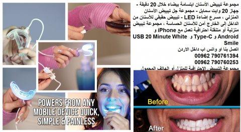 جهاز طبي تبييض الأسنان ابتسامة هوليود بيضاء خلال 20 دقيقة - جهاز 20 وايت
