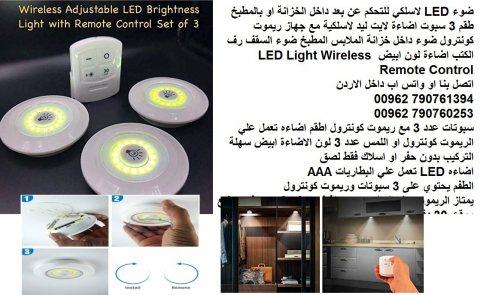 ضوء سبوتات طقم 3 مع ريموت LED لاسلكي للتحكم عن بعد داخل الخزانة او بالمطبخ