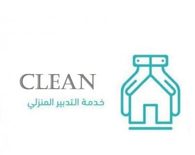 نوفر عاملات لكافة اعمال  تنظيف وتعقيم منازل مكاتب مياومة