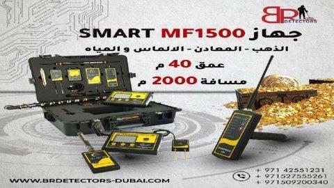 جهاز كشف الذهب Mf 1500 smart