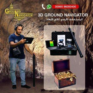 للبحث عن الذهب والكنوز مع جراوند نافيجيتور فى الاردن