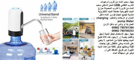 جهاز شفط المياه سحب الماء من قارورة وعبوات الشرب التلقائي USB شحن