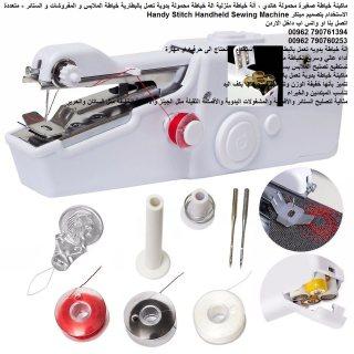 ماكينة خياطة منزلية صغيرة محمولة هاندي (ملابس قماش) ، آلة خياطة