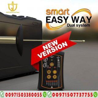 ايزي واي سمارت|Easy Way Smart- اصغرجهازكشف الذهب والكهوف