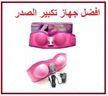 افضل جهاز تكبير الثدي بالاهتزاز بدون جراحة