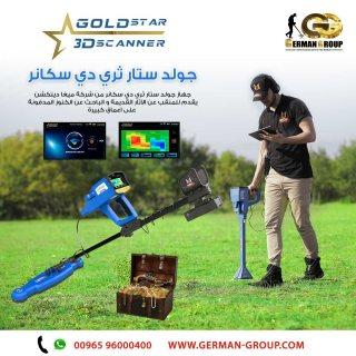 gold star الجهاز الجديد لكشف الذهب فى الاردن