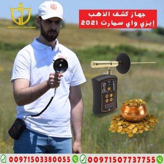 جهاز ايزي واي سمارت | EASY WAY SMART أصغر جهاز بنظامي الرادار