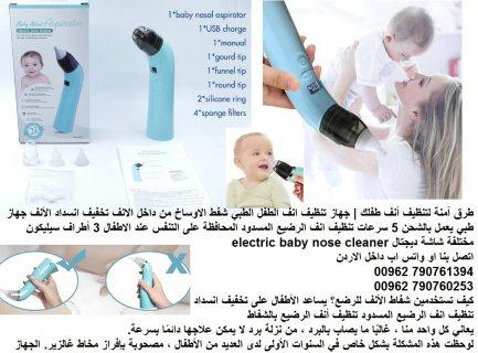 شفط الاوساخ من داخل الانف - طريقة تنظيف انف الاطفال شفط الاوساخ