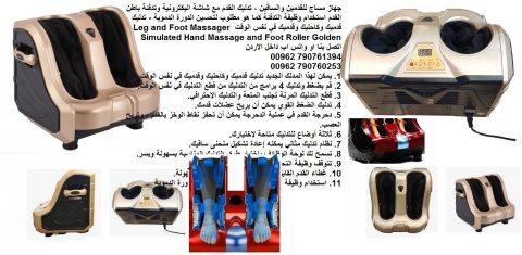 اجهزة مساج للبيع : جهاز تدليك : ارخص الاسعار في الأردن مساج استرخائي