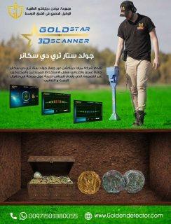 جهاز كشف الذهبالمتطورجولد ستارسكانر ثلاثي الابعاد التكنولوجيا المتطورة 2021