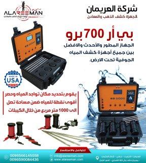 جهاز BR700Pro لكشف المياه الجوفيه