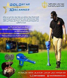 جهاز كشف الذهب جولد ستار 3D  | جولدن ديتكتور أبوظبي