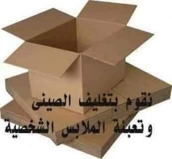 شركة نقل عفش في الأردن)المحبة (0797881064