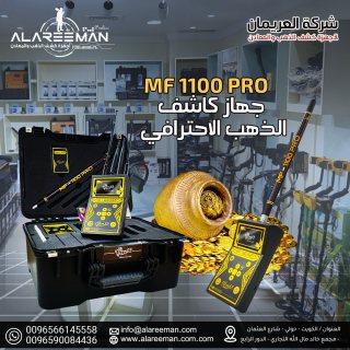جهاز ام اف 1100 برو الاستشعاري