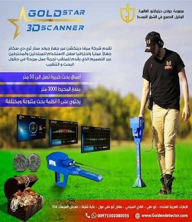 احدث جهاز لكشف الذهب جهاز جولد ستار متوفر الان ف العراق