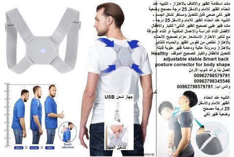 جهاز استقامة الظهر -  حزام الاكتاف بالاهتزاز - التنبيه عند انحناء الظهر للامام